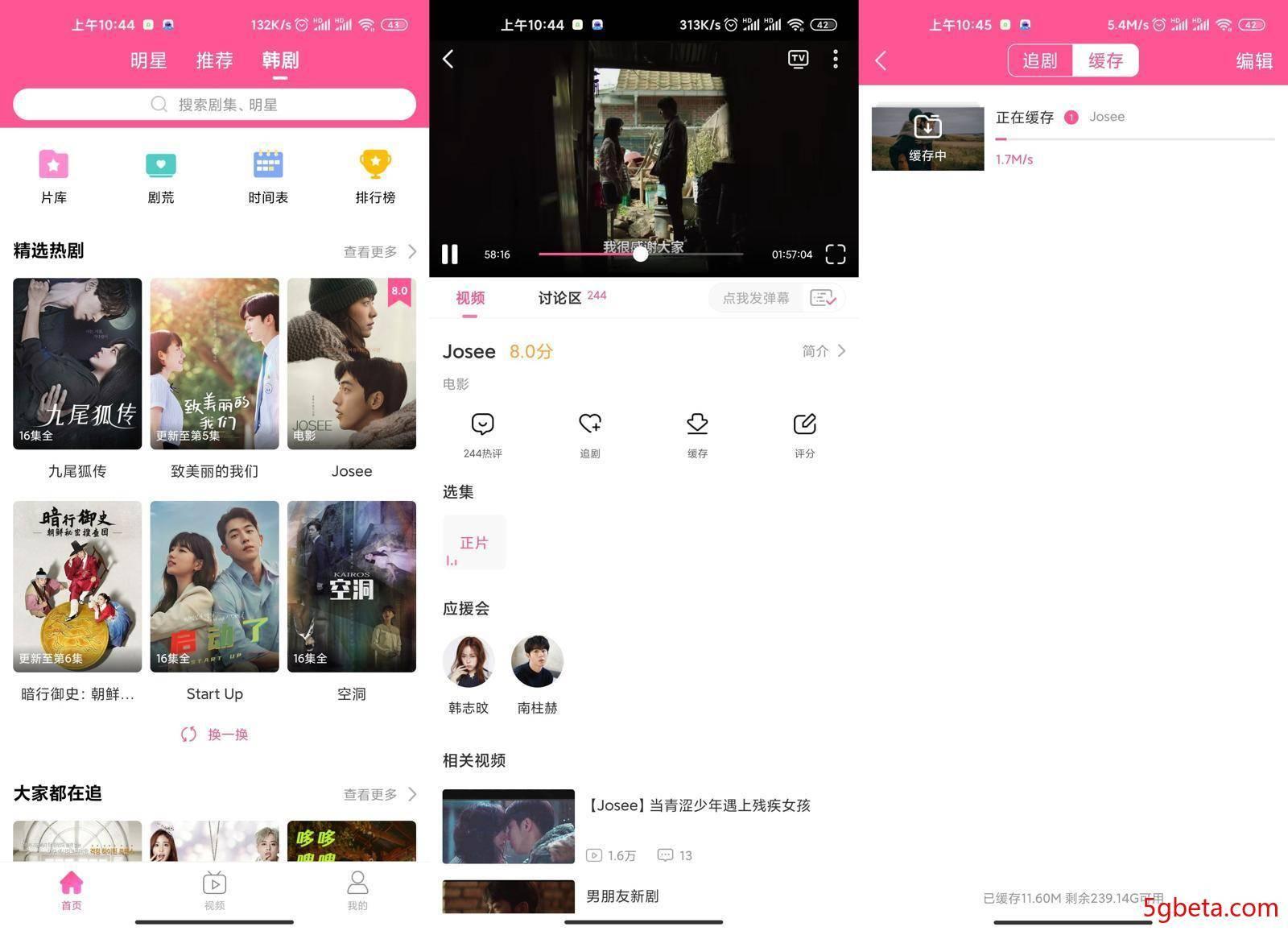 安卓韩剧TV v5.6.2 破解VIP版   去除所有广告